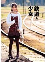 鉄道と少女 ひなた