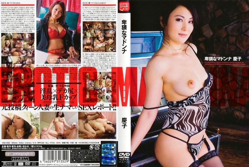 巨乳の人妻のsex無料熟女動画像。卑猥なマドンナ 慶子