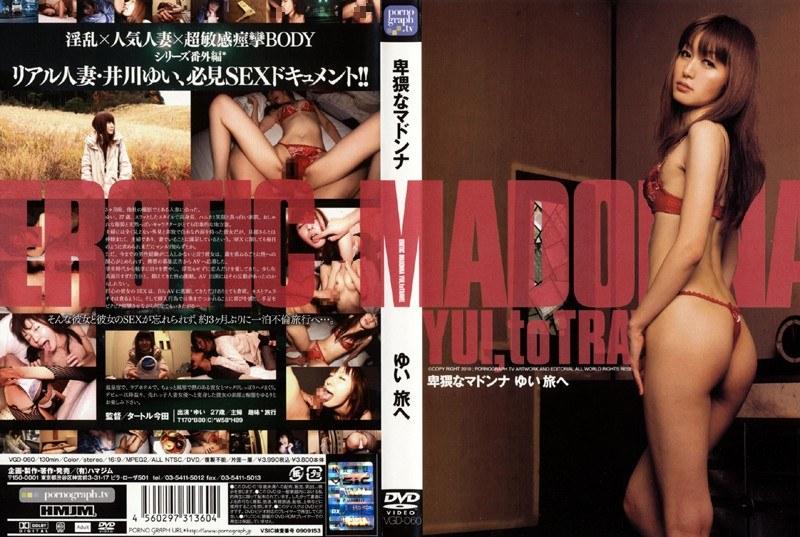 淫乱の人妻、井川ゆい出演の痙攣無料熟女動画像。卑猥なマドンナ ゆい 旅へ