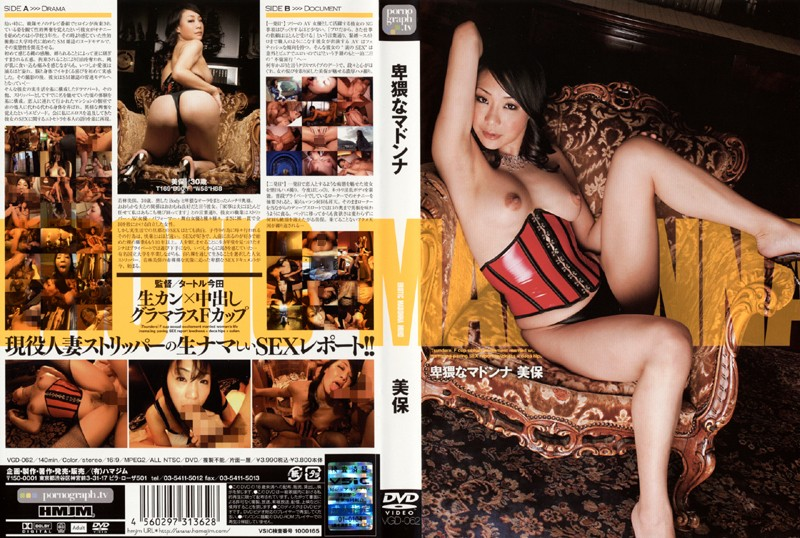 巨乳の彼女、若林美保出演の3P無料熟女動画像。卑猥なマドンナ 美保