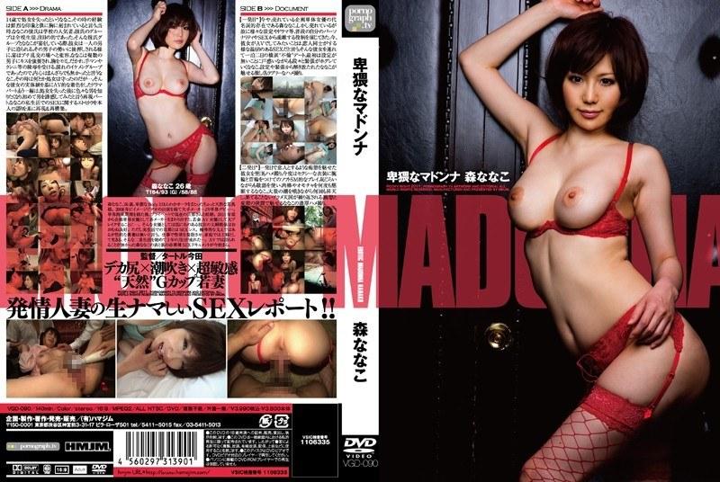 巨乳の若妻、森ななこ出演のsex無料熟女動画像。卑猥なマドンナ 森ななこ