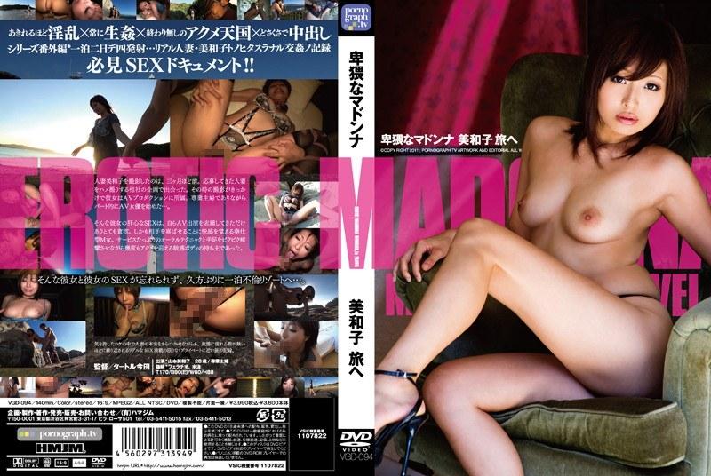 巨乳の花嫁、山本美和子出演のsex無料動画像。卑猥なマドンナ 美和子 旅へ