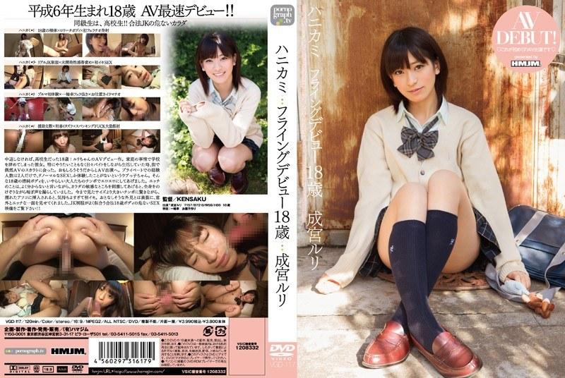 成宮ルリ ハニカミ フライングデビュー18歳 動画書き起こし・レビューを読む