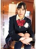 ハニカミ 卒業 〜graduation〜18歳 成宮ルリ ダウンロード