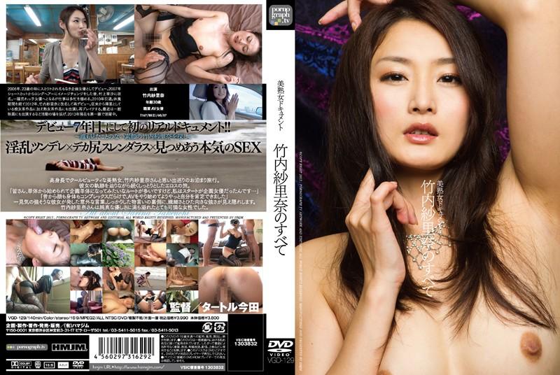 巨乳の熟女、竹内紗里奈出演のsex無料動画像。美熟女ドキュメント 竹内紗里奈のすべて