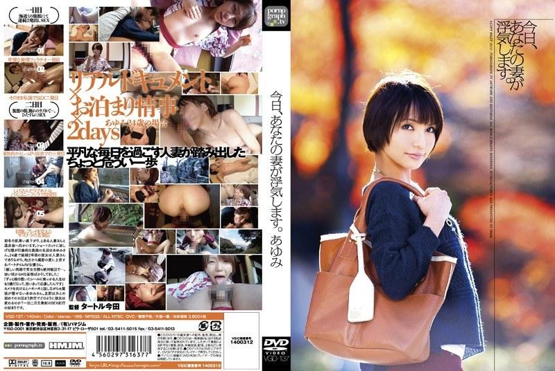 温泉にて、ショートカットの彼女、高梨あゆみ出演のハメ撮り無料熟女動画像。今日、あなたの妻が浮気します!