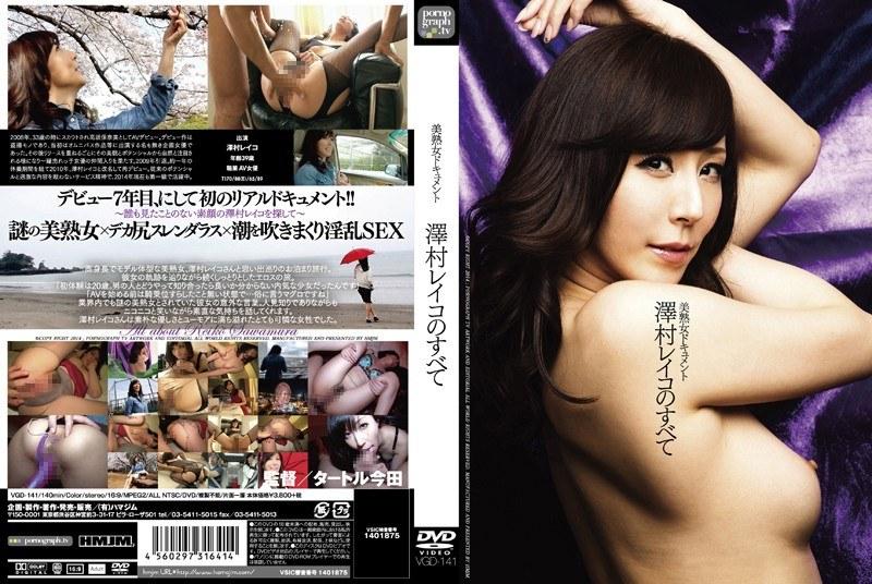 人妻、澤村レイコ(高坂保奈美、高坂ますみ)出演の無料動画像。美熟女ドキュメント 澤村レイコのすべて