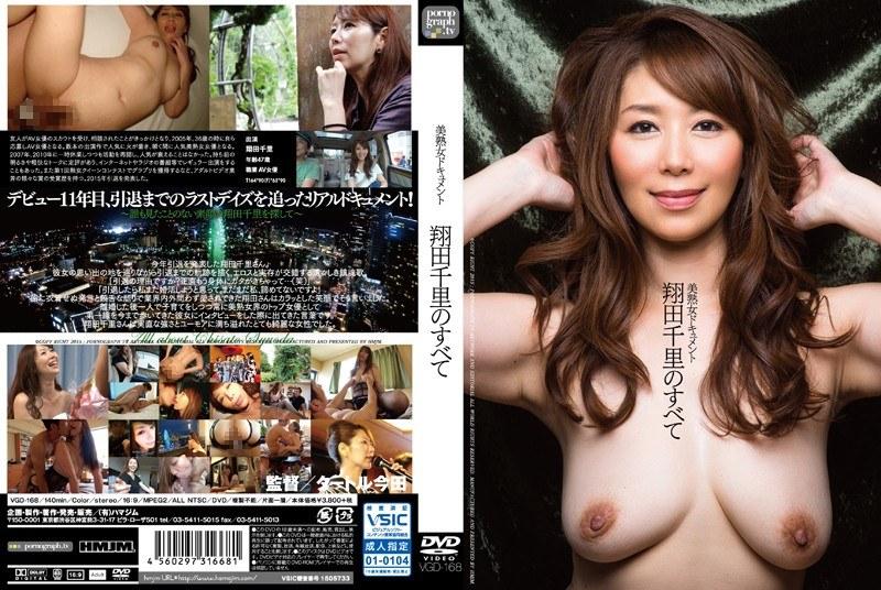 熟女、翔田千里出演のハメ撮り無料動画像。美熟女ドキュメント 翔田千里のすべて