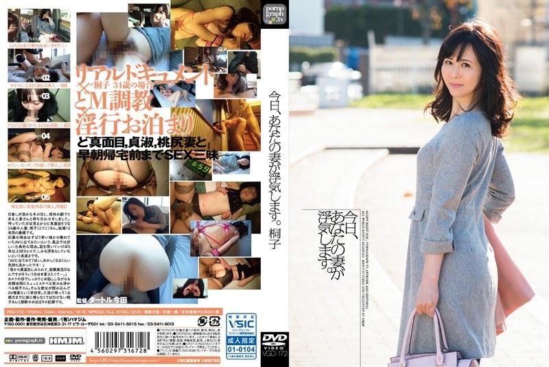 巨乳の奥様、城崎桐子出演のsex無料熟女動画像。今日、あなたの妻が浮気します!