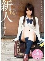【パケ写】初撮りドキュメント 新人 19歳 真城リナ