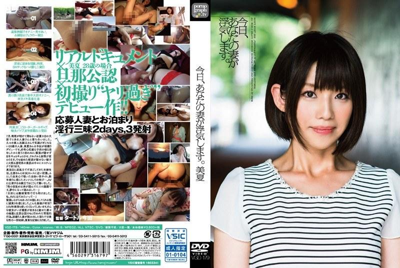 素人、藍川美夏出演のsex無料熟女動画像。今日、あなたの妻が浮気します!