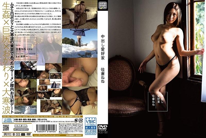 巨尻の彼女、佐倉ねね出演の中出し無料動画像。中出し愛好家 佐倉ねね