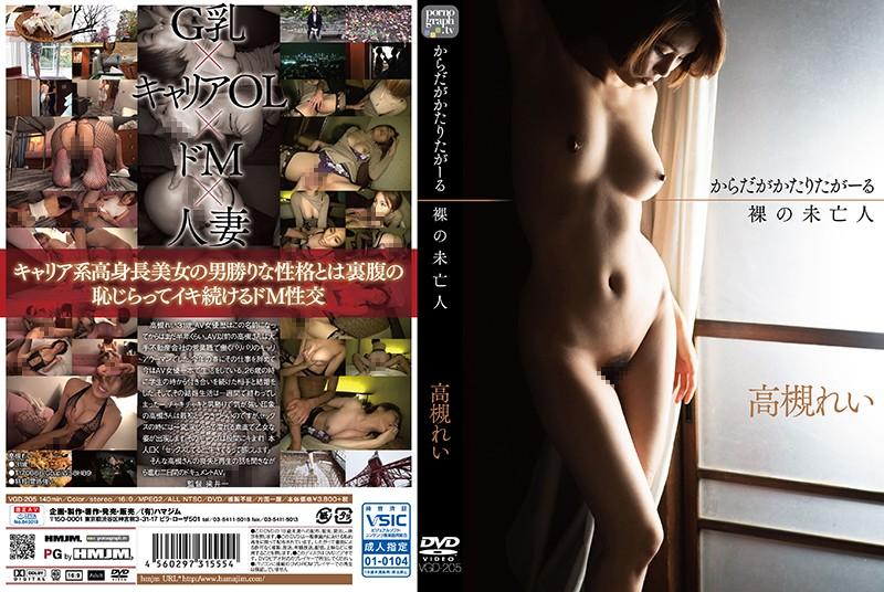 からだがかたりたがーる 裸の未亡人 高槻れいのサンプル大画像
