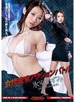 女捜査官アクションバトル 氷室あずみ【囚われた女捜査官】 ダウンロード