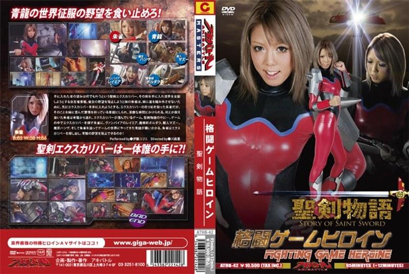 格闘ゲームヒロイン 聖剣物語