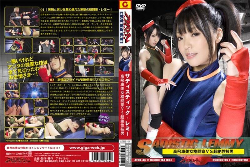 サディスティック・レミー 高飛車美女格闘家VS超絶性技男