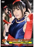 サディスティック・レミー 高飛車美女格闘家VS超絶性技男 ダウンロード