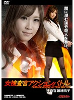 「女捜査官アクションバトル 捜査官 姫緒鳴子」のパッケージ画像