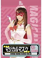 マジカルマスク (拷問・接吻・凌辱・痴女) 藤咲セイラ
