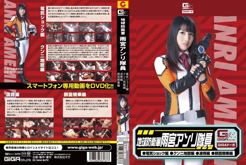 地球防衛軍 雨宮アンリ隊員 (電気ショック、クンニ地獄、凌辱、顔面騎乗) 西園寺れお