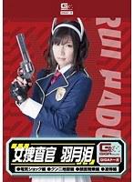 女捜査官 羽月泪(電気ショック・クンニ地獄・顔面騎乗・凌辱) 水希杏 ダウンロード