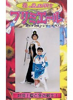 花の魔法戦士 プリミエールACT.02 橘芹夏 ダウンロード