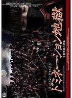 (h_173gexp00009)[GEXP-009] スーパーヒロイン ドミネーション地獄 女戦闘員忍者編 ダウンロード