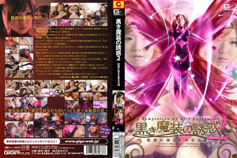レズ、早坂愛梨出演のクンニ無料動画像。黒き魔装の誘惑 2 邪悪に染まる聖なる桃