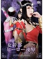 「女幹部ヒーロー凌辱 女幹部レブレマ 遥めぐみ」のパッケージ画像