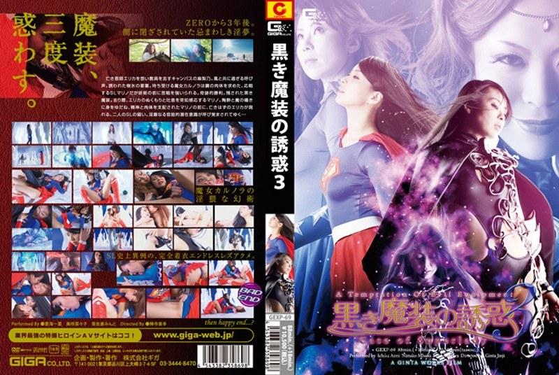 CA、愛海一夏(秋乃ひとみ)出演の催眠無料動画像。黒き魔装の誘惑 3 Case of Superlady