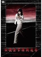 (h_173gexp00085)[GEXP-085] 女捜査官拷問凌辱 遥めぐみ ダウンロード