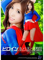 ヒロインネバネバ拷問-スーパーレディー- 舞希香 ダウンロード