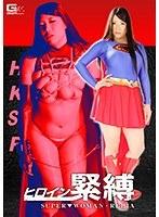 ヒロイン緊縛 〜SUPER▼WOMAN・RELIA 由來ちとせ
