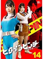 ヒロインピンチ14宇宙特捜アミー新村あかり【ghko-096】