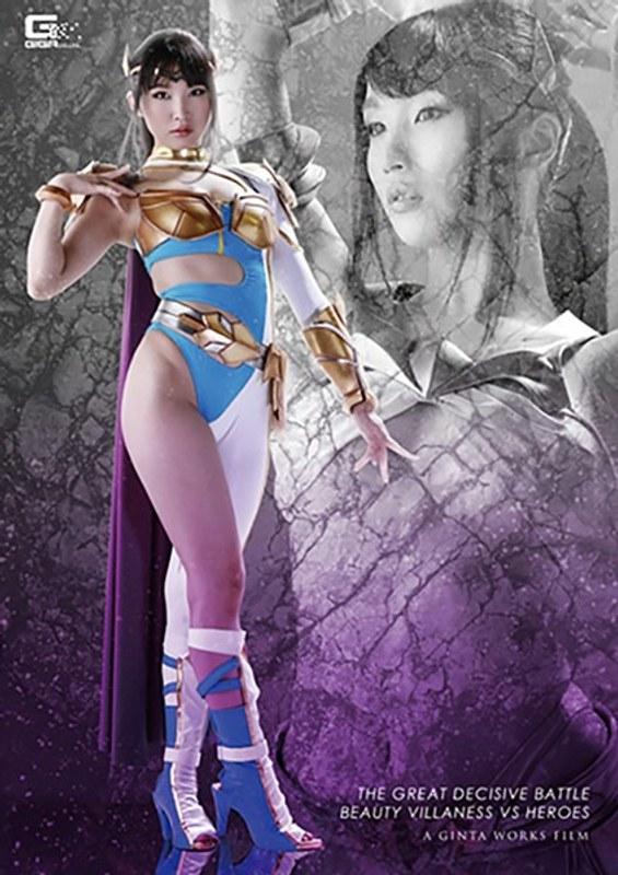 悪の女幹部VSヒーロー大決戦! 野々宮みさと パッケージ画像