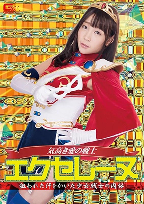 気高き愛の戦士エクセレーヌ 狙われた汗をかいた少女戦士の肉体 富田優衣 パッケージ画像
