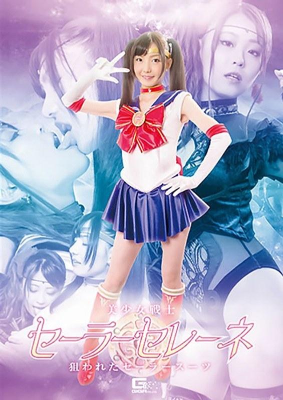 美少女戦士セーラーセレーネ ~狙われたセーラースーツ~ パッケージ画像