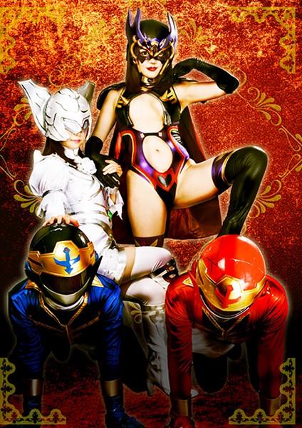 ヒーロー陥落 ~美しきガーベラと色欲の魔女ローゼ~ パッケージ画像