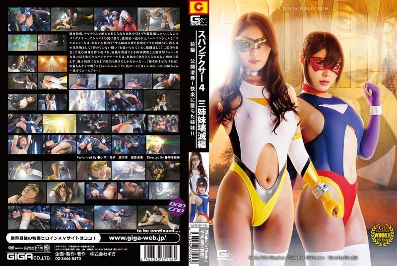 巨乳の姉、小早川怜子出演の凌辱無料動画像。SPANDEXER4 ~三姉妹壊滅編~ 前編 公開凌辱!