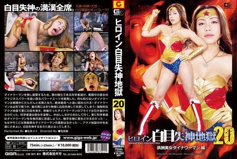 巨乳の彼女、松本メイ出演の触手無料動画像。ヒロイン白目失神地獄 鉄腕美女ダイナウーマン編 松本メイ
