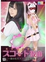 美少女庭球戦士スコート仮面 〜暴かれたスコートの中身〜 宮沢ゆかり