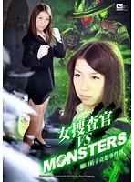 女捜査官VSモンスターズ 樋口裕子奇想事件簿 加藤ツバキ ダウンロード