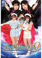 黒き魔装の誘惑 9〜美少女仮面オーロラフェアリー&ウィンドー〜 ダウンロード
