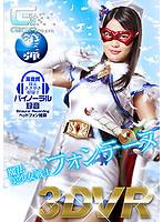 【VR】魔法美少女戦士フォンテーヌ【ghvr-003】