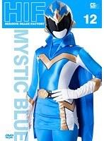ヒロインイメージファクトリー 12  ミスティックレンジャー(ミスティックブルー) 阿部乃みく
