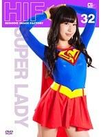 ヒロインイメージファクトリー 32 スーパーレディー 大崎美佳 ダウンロード