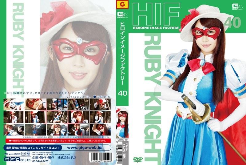 美咲結衣「ヒロインイメージファクトリー 40 仮面の騎士ルビーナイト 美咲結衣」