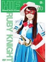ヒロインイメージファクトリー 40 仮面の騎士ルビーナイト 美咲結衣