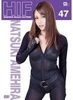 (h_173gimg00047)[GIMG-047] ヒロインイメージファクトリー 女捜査官・雨平夏希 大見はるか ダウンロード