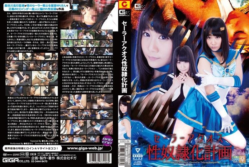 彼女、篠宮ゆり出演の輪姦無料動画像。セーラーアクオス性奴隷化計画